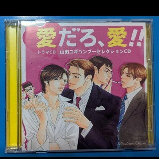 ドラマCD「愛だろ,愛!!」-山田ユギ バンブーセレクションCD