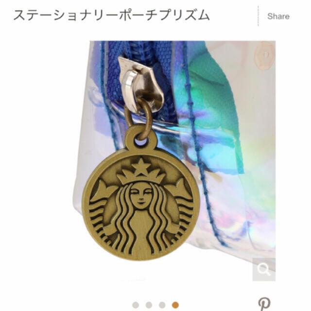 Starbucks Coffee(スターバックスコーヒー)のスターバックス ステーショナリーポーチプリズム レディースのファッション小物(ポーチ)の商品写真