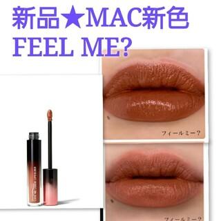 MAC - 新品 FEEL ME 新色  MAC リキッドリップカラー
