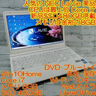 NEC - NEC LS550 美品 ノートパソコン i7  8GB 新品SSD ブルーレイ