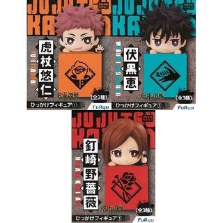 シュウエイシャ(集英社)の呪術廻戦 ひっかけフィギュア1 全3種セット(アニメ/ゲーム)