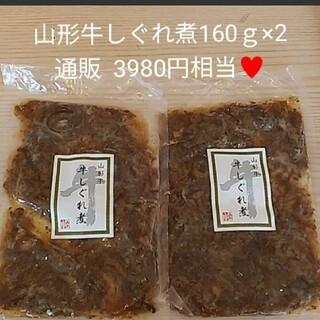 山形牛  しぐれ煮  160g×2  牛肉  黒毛和牛  佃煮  肉  惣菜(肉)