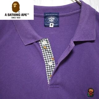 アベイシングエイプ(A BATHING APE)のアベイシングエイプ パープル ワンポイントロゴ A Bathing Ape 刺繍(ポロシャツ)