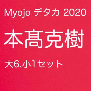 Myojo デタカ 本髙克樹(アイドルグッズ)