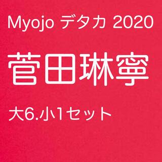 Myojo デタカ 菅田琳寧(アイドルグッズ)