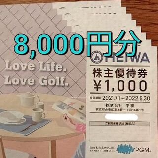 平和 株主優待 8000円分(ゴルフ場)
