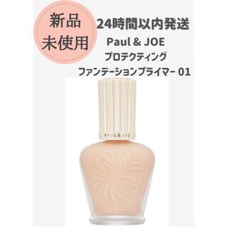 PAUL & JOE - ポール&ジョー プロテクティング ファンデーション プライマー 01