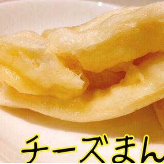 無添加チーズまん 皮もちもち中のチーズとろ〜り ほんのり甘み 美味しい(パン)