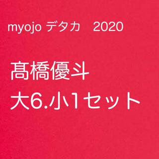 Myojo デタカ 髙橋優斗(アイドルグッズ)