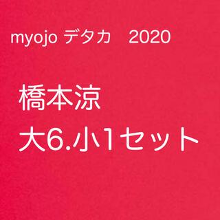 Myojo デタカ 橋本涼(アイドルグッズ)