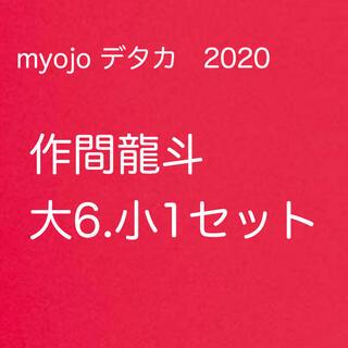 Myojo デタカ 作間龍斗(アイドルグッズ)