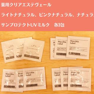マキアレイベル(Macchia Label)のマキアレイベル  ファンデ各3色&日焼け止め 全12包(ファンデーション)