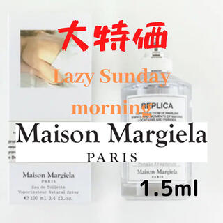 Maison Martin Margiela - メゾン マルジェラ レプリカ レイジーサンデーモーニング 1.5ml