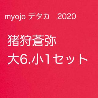 Myojo デタカ  猪狩蒼弥 (アイドルグッズ)