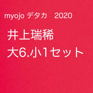 Myojo デタカ 井上瑞稀(アイドルグッズ)