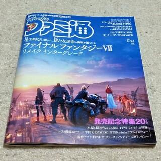 カドカワショテン(角川書店)の週刊 ファミ通 2021年 6/24号(ゲーム)