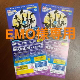 木下大サーカス 大阪 チケット6枚(サーカス)