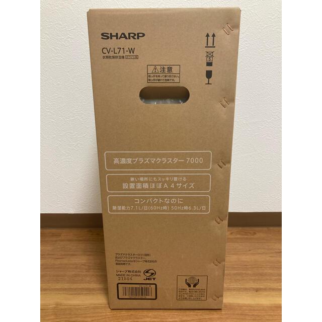 SHARP(シャープ)の【新品未開封・保証22年6月まで】SHARP CV-L71-W 除湿機 スマホ/家電/カメラの生活家電(加湿器/除湿機)の商品写真