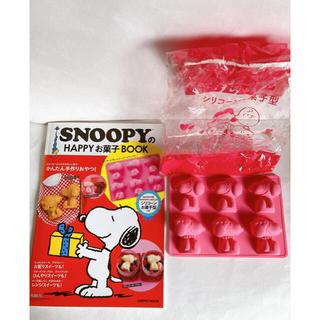 スヌーピー(SNOOPY)のスヌーピー シリコーンお菓子型(調理道具/製菓道具)