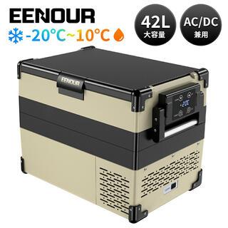新品未使用 EENOUR 車載用冷蔵庫 42L