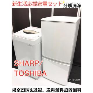 シャープ(SHARP)の新生活応援家電セット 冷蔵庫 洗濯機。東京23区&近辺、送料無料設置無料(冷蔵庫)