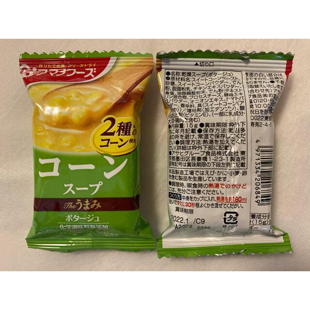 アマノフーズ  コーンスープ  8個入 食品/飲料/酒の加工食品(インスタント食品)の商品写真