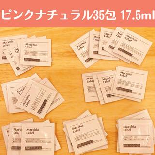 マキアレイベル(Macchia Label)のマキアレイベル  美容液ファンデ ピンクナチュラル 35包(ファンデーション)