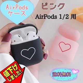 AirPods エアーボッズ ソフトケース  ハート シンプル 韓国 ケース