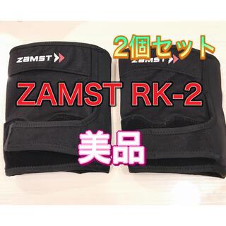 ZAMST - ZAMSTザムスト RK-2 (ヒザ用サポーター 左右兼用) 2個セット