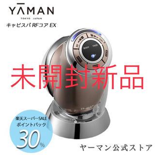 【新品未開封】ya-man ヤーマン キャビスパRFコア EX 美容器(ボディケア/エステ)