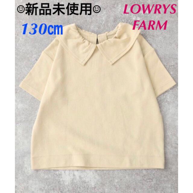 LOWRYS FARM(ローリーズファーム)の【新品未使用】LOWRYS FARM*Tシャツ イエロー キッズ/ベビー/マタニティのキッズ服女の子用(90cm~)(Tシャツ/カットソー)の商品写真