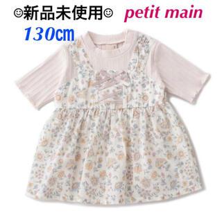 プティマイン(petit main)の【新品未使用】petit main*チュニック ライトピンク(Tシャツ/カットソー)