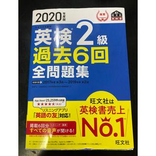 旺文社 - 英検2級 過去問2020年度版