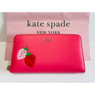 kate spade new york - 【新作&日本未発売】新品 kate spade ケートスペード いちご柄 長財布