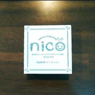 nico石鹸(その他)
