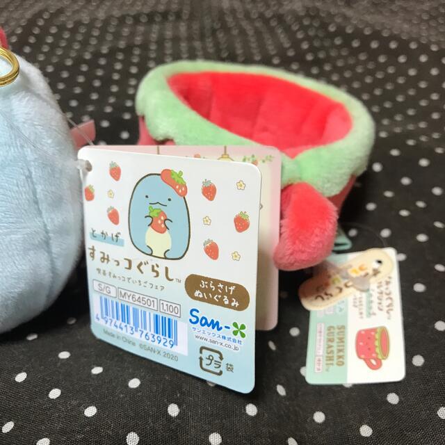 サンエックス(サンエックス)のすみっこぐらし いちごカップ とかげ2点 エンタメ/ホビーのおもちゃ/ぬいぐるみ(ぬいぐるみ)の商品写真