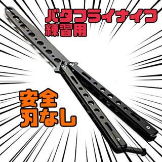 バタフライナイフ 練習用 刃なし 安全 リアル 金属製 サバゲー 装備 黒(その他)