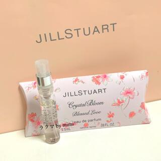 ジルスチュアート(JILLSTUART)の未使用 ブレスドラブ サンプル 2.5ml ジルスチュアート(香水(女性用))