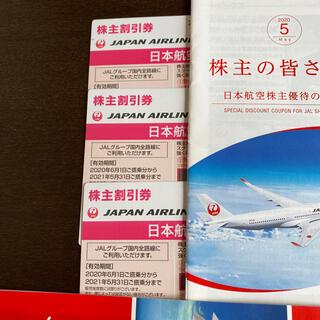 ジャル(ニホンコウクウ)(JAL(日本航空))のJAL 株主優待 3枚セット 日本航空(航空券)