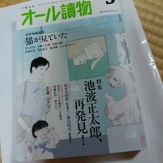 オール読物 2021/5月号(文芸)