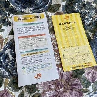 JR東海 株主優待割引券 2022年6月30日まで 1枚(鉄道乗車券)