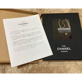 シャネル(CHANEL)の【非売品】シャネル 最新カタログ(ファッション)