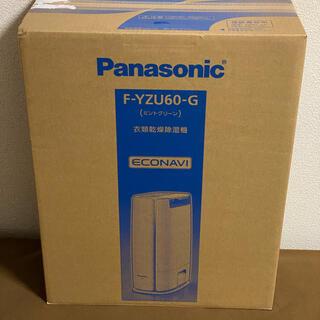 パナソニック(Panasonic)の★パナソニック 衣類乾燥除湿機 ★F-YZU60-G    ★新品未使用品(衣類乾燥機)