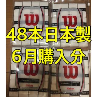 ウィルソン(wilson)のテニス バドミントン グリップテープ ウィルソン プロ オーバーグリップ(ラケット)