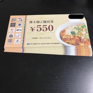 アークランドサービス株主優待券9900円(レストラン/食事券)
