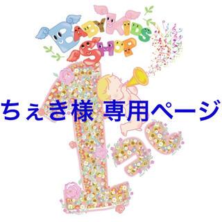 ちぇき様専用ページ GG柄ヘアバンド(ヘアバンド)