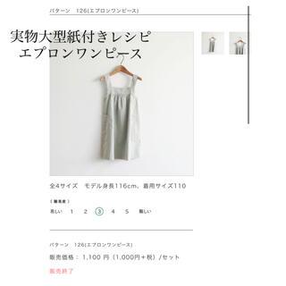ミナペルホネン(mina perhonen)のcheck&stripe 型紙 エプロンワンピース キッズ 女の子(型紙/パターン)