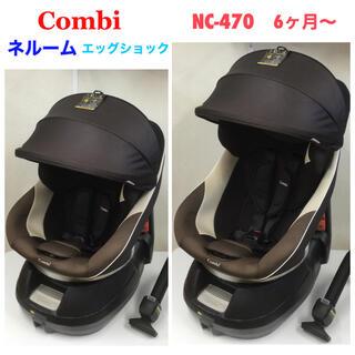 combi - コンビ 360度回転 チャイルドシート ネルーム NC-470 ブラウン6ヶ月〜