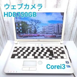 富士通 - おしゃれなPC/富士通ホワイトノート/大容量750GB/ウェブカメラ
