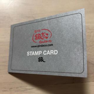 築地 銀だこ スタンプカード銀(フード/ドリンク券)